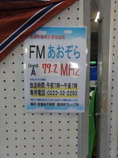 亘理町FM局